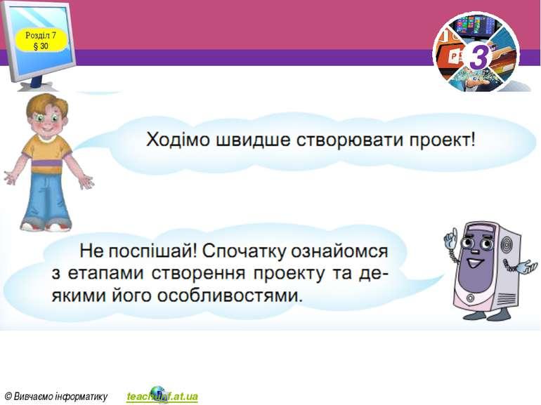 Розділ 7 § 30 3 © Вивчаємо інформатику teach-inf.at.ua 3