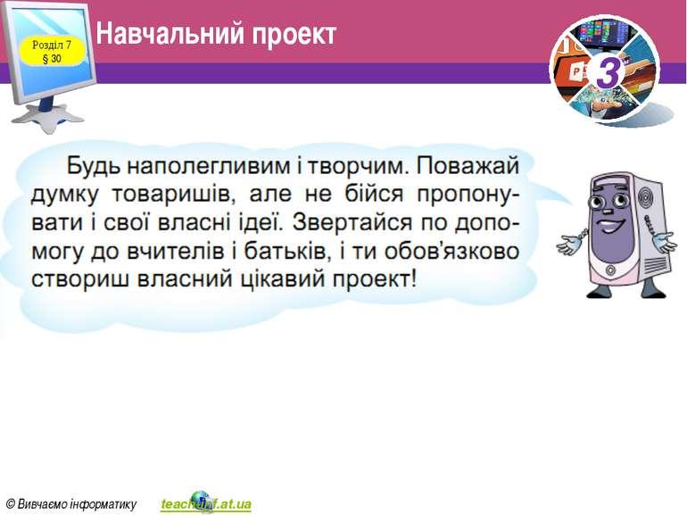 Навчальний проект Розділ 7 § 30 3 © Вивчаємо інформатику teach-inf.at.ua 3