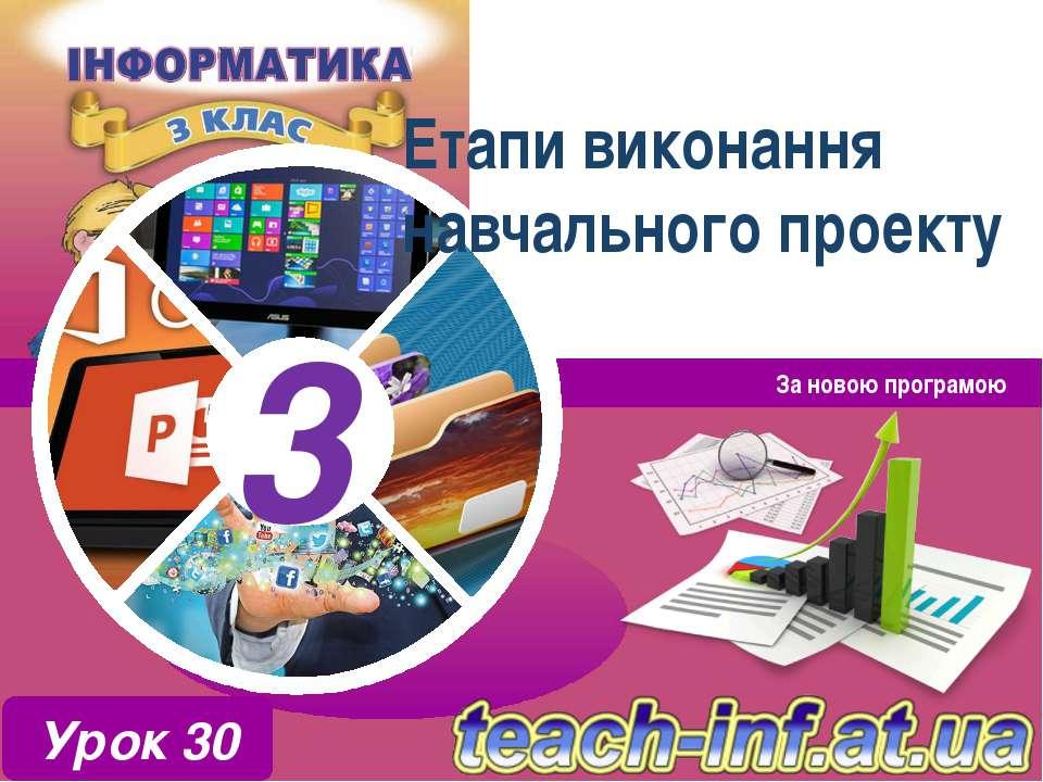 Етапи виконання навчального проекту За новою програмою Урок 30 3 3