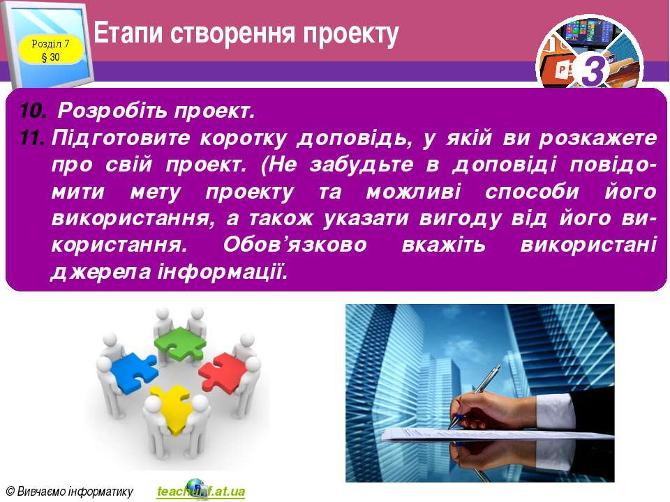 Етапи створення проекту Розділ 7 § 30 Розробіть проект. Підготовите коротку д...