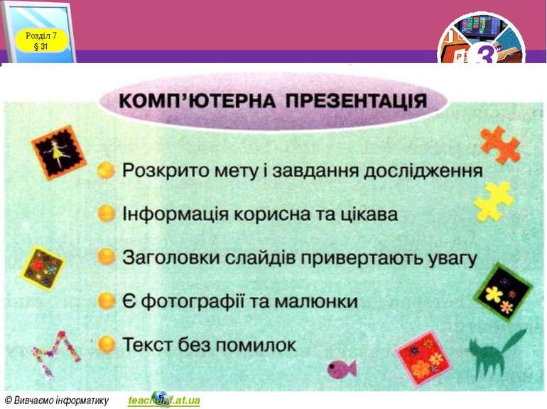 Розділ 7 § 31 3 © Вивчаємо інформатику teach-inf.at.ua 3