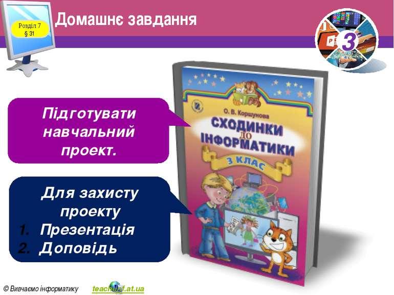 Домашнє завдання Розділ 7 § 31 Підготувати навчальний проект. Для захисту про...