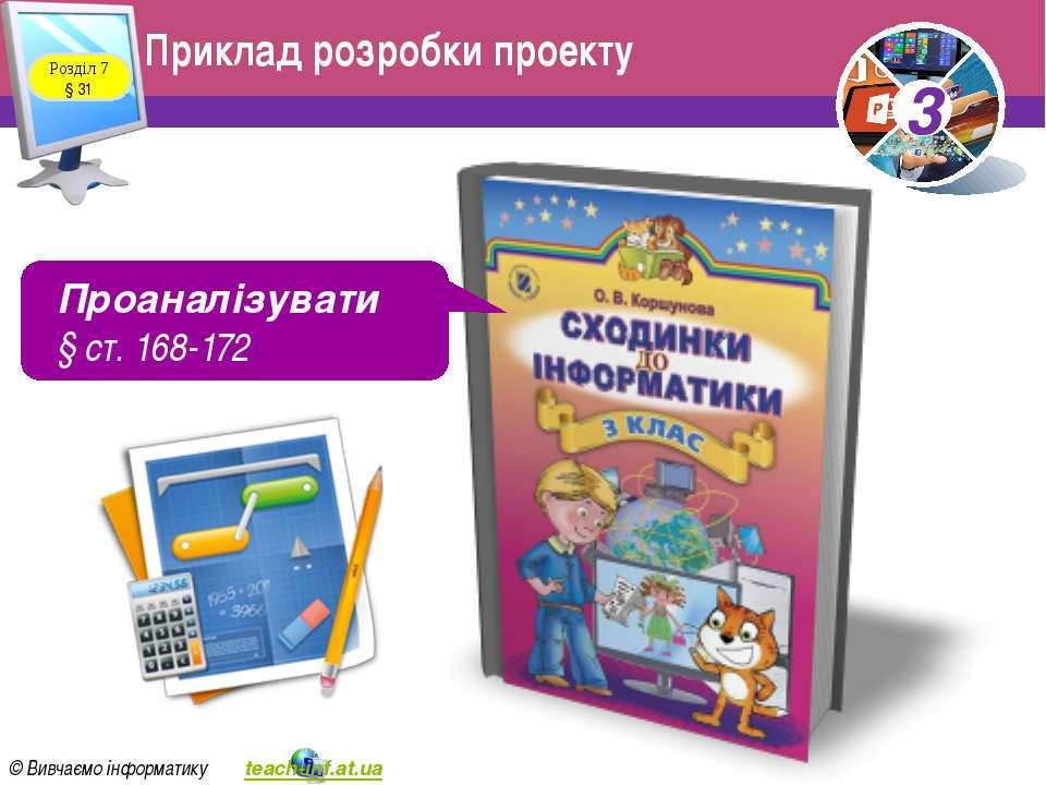 Приклад розробки проекту Розділ 7 § 31 Проаналізувати § ст. 168-172 3 © Вивча...