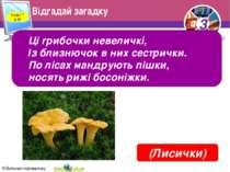 Відгадай загадку Розділ 7 § 33 Ці грибочки невеличкі, Із близнючок в них сест...