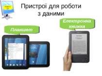 Пристрої для роботи з даними www.teach-inf.at.ua Планшет Електронна книжка Ро...