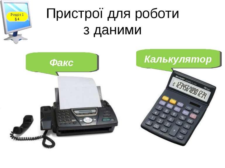 Пристрої для роботи з даними Факс Калькулятор Розділ 1 § 4