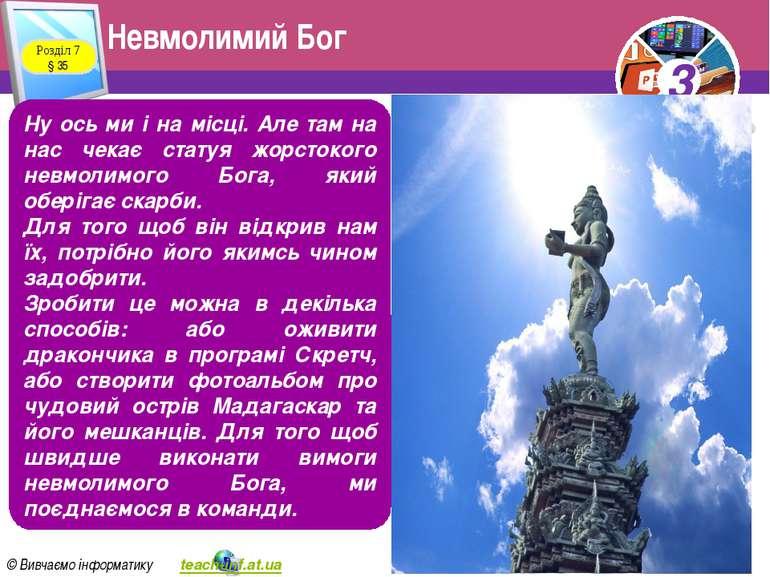 Невмолимий Бог Розділ 7 § 35 Ну ось ми і на місці. Але там на нас чекає стату...
