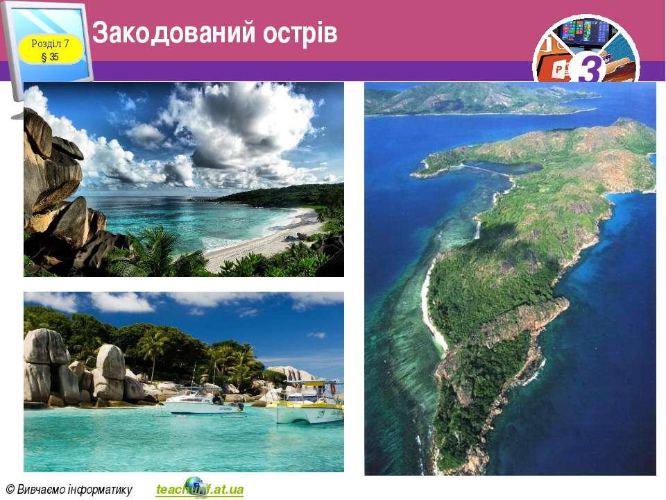 Закодований острів Розділ 7 § 35 3 © Вивчаємо інформатику teach-inf.at.ua 3