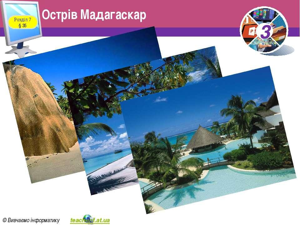 Острів Мадагаскар Розділ 7 § 35 3 © Вивчаємо інформатику teach-inf.at.ua 3