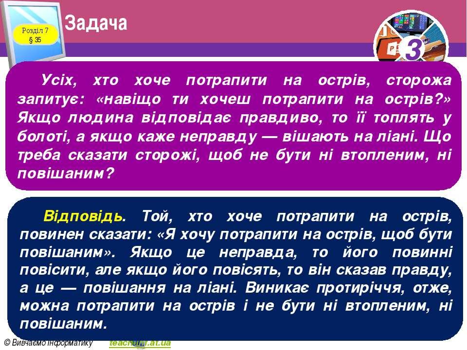 Задача Розділ 7 § 35 Усіх, хто хоче потрапити на острів, сторожа запитує: «на...