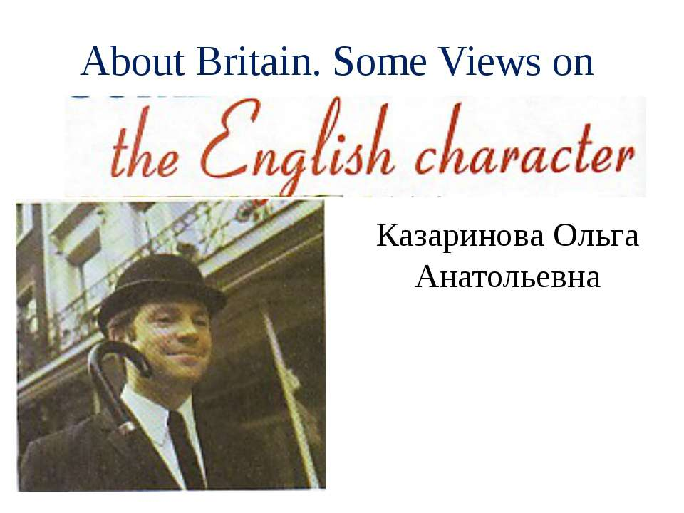 About Britain. Some Views on Казаринова Ольга Анатольевна