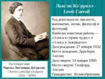 Род деятельности: писатель, математик, логик, философ и фотограф Наиболее изв...