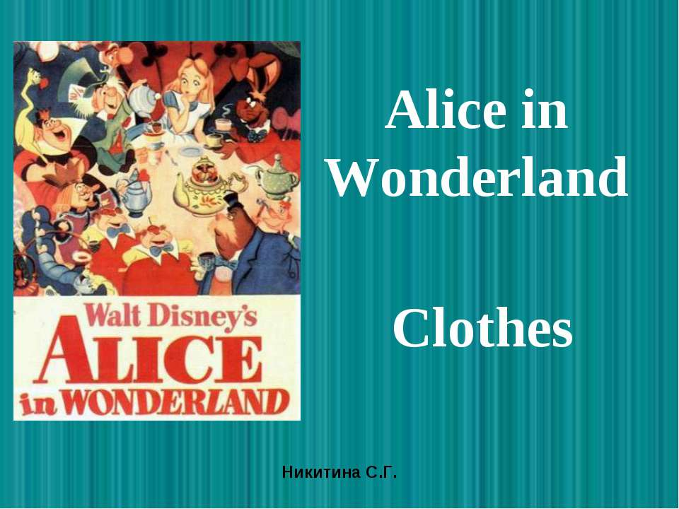 Alice in Wonderland Clothes Никитина С.Г.