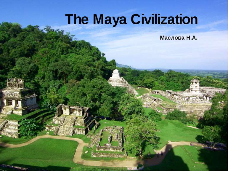 The Maya Civilization Маслова Н.А.