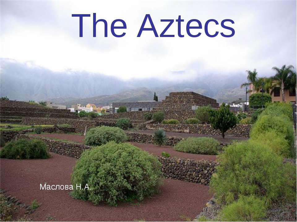 The Aztecs Маслова Н.А.