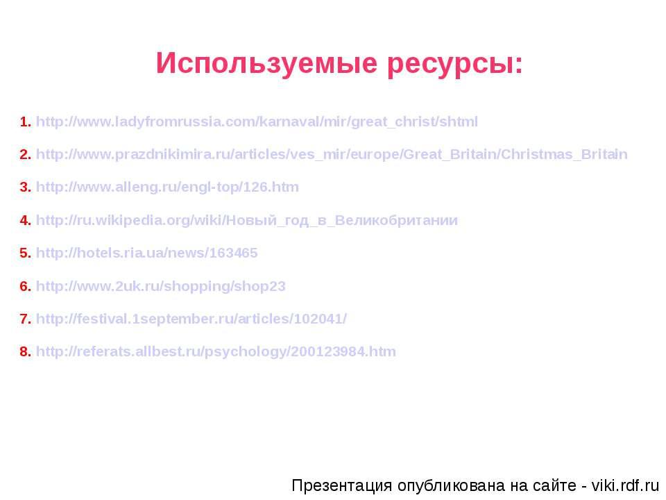 Используемые ресурсы: 1. http://www.ladyfromrussia.com/karnaval/mir/great_chr...