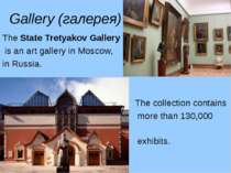 Gallery (галерея) The State Tretyakov Gallery is an art gallery in Moscow, in...