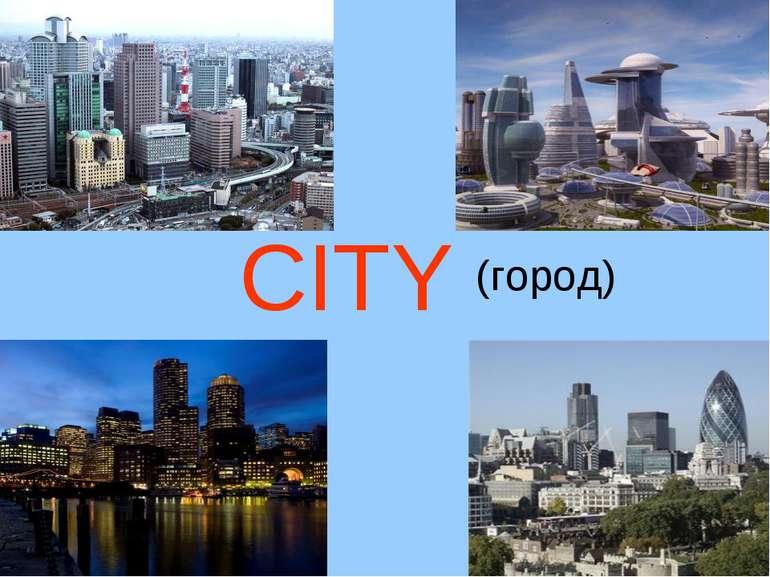 CITY (город)