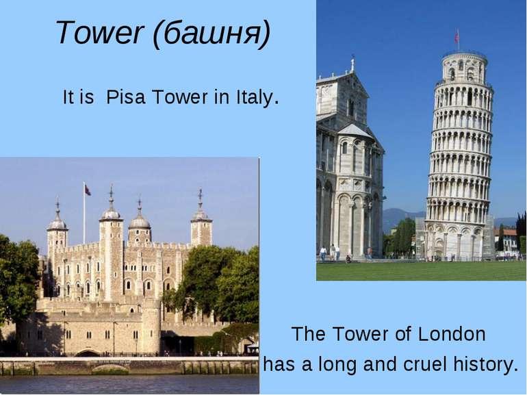 Tower (башня) It is Pisa Tower in Italy. The Tower of London has a long and c...