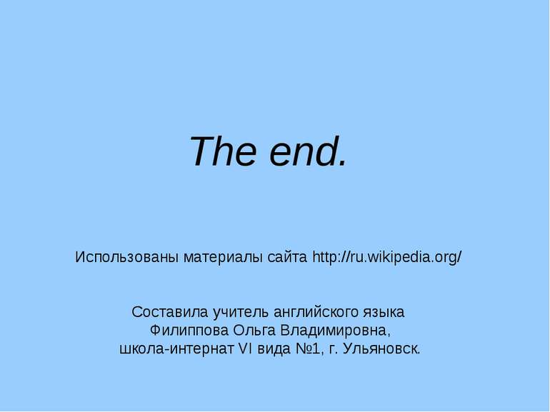 The end. Использованы материалы сайта http://ru.wikipedia.org/ Составила учит...