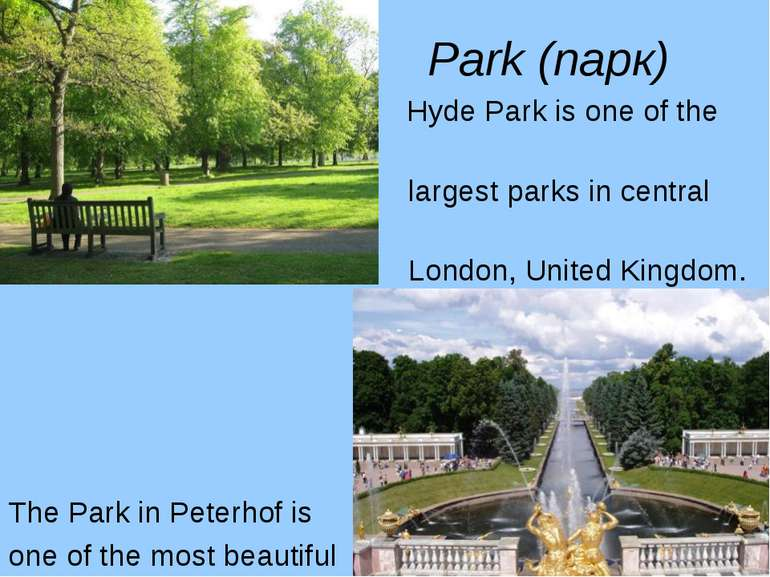 Park (парк) Hyde Park is one of the largest parks in central London, United K...