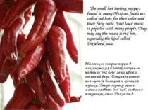 The small hot tasting peppers found in many Mexican foods are called red hots...