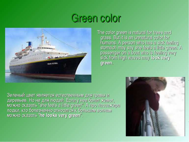 Green color The color green is natural for trees and grass. But it is an unna...