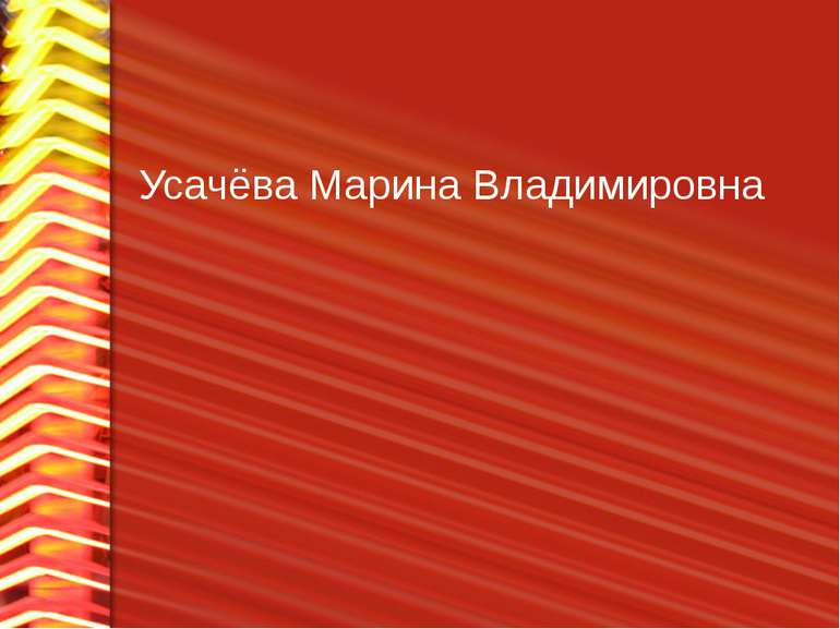 Усачёва Марина Владимировна