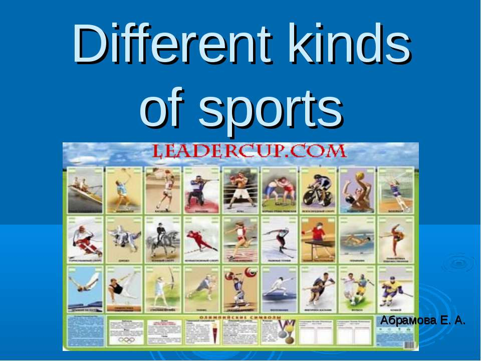 Different kinds of sports Абрамова Е. А.