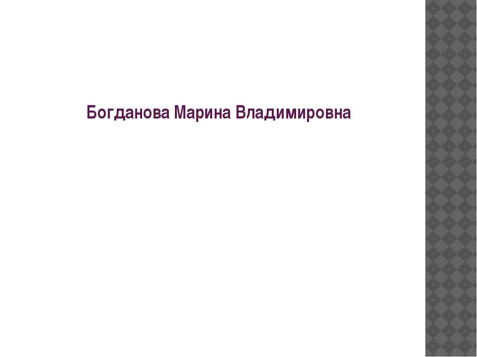 Богданова Марина Владимировна