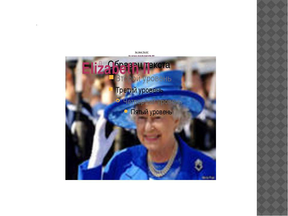 "The I block ""The UK"" Do you know who is the head of the UK? Elizabeth II"