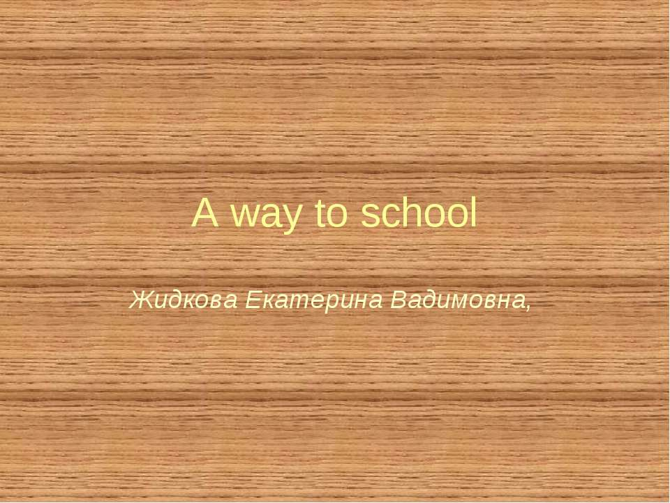 A way to school Жидкова Екатерина Вадимовна,