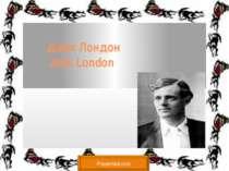 Джек Лондон Jack London Prezentacii.com