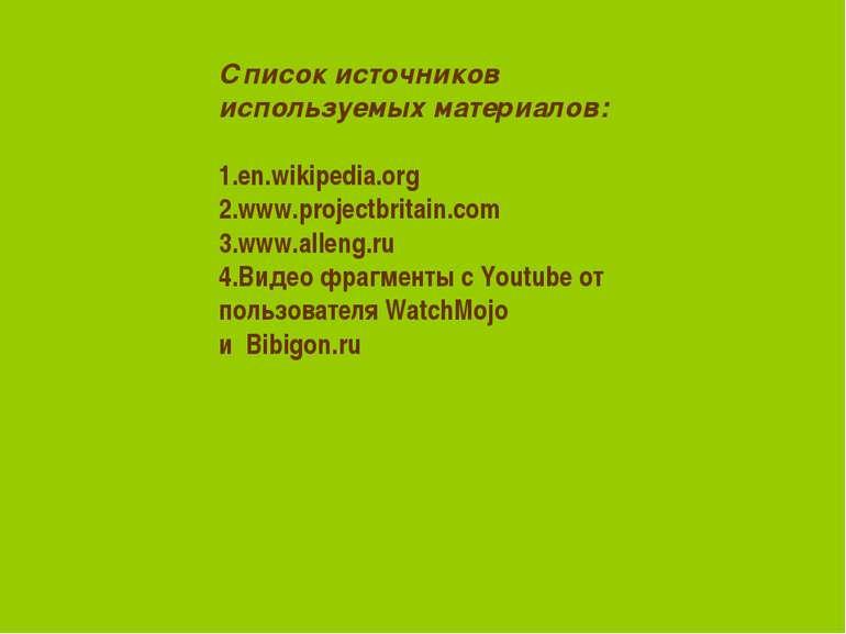 Список источников используемых материалов: 1.en.wikipedia.org 2.www.projectbr...