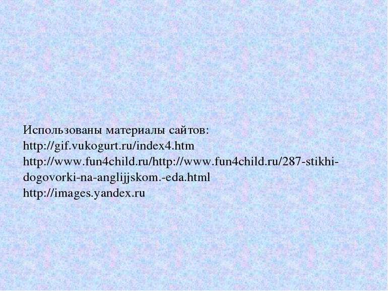 Использованы материалы сайтов: http://gif.vukogurt.ru/index4.htm http://www.f...