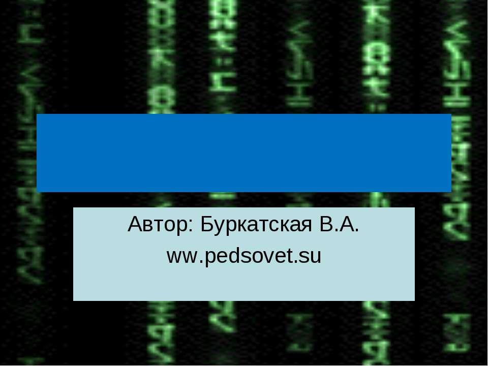 Автор: Буркатская В.А. ww.pedsovet.su