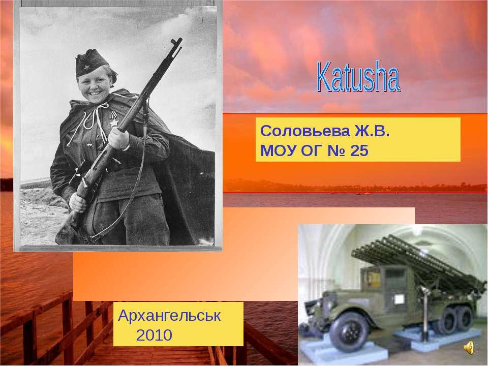 Соловьева Ж.В. МОУ ОГ № 25 Архангельськ 2010