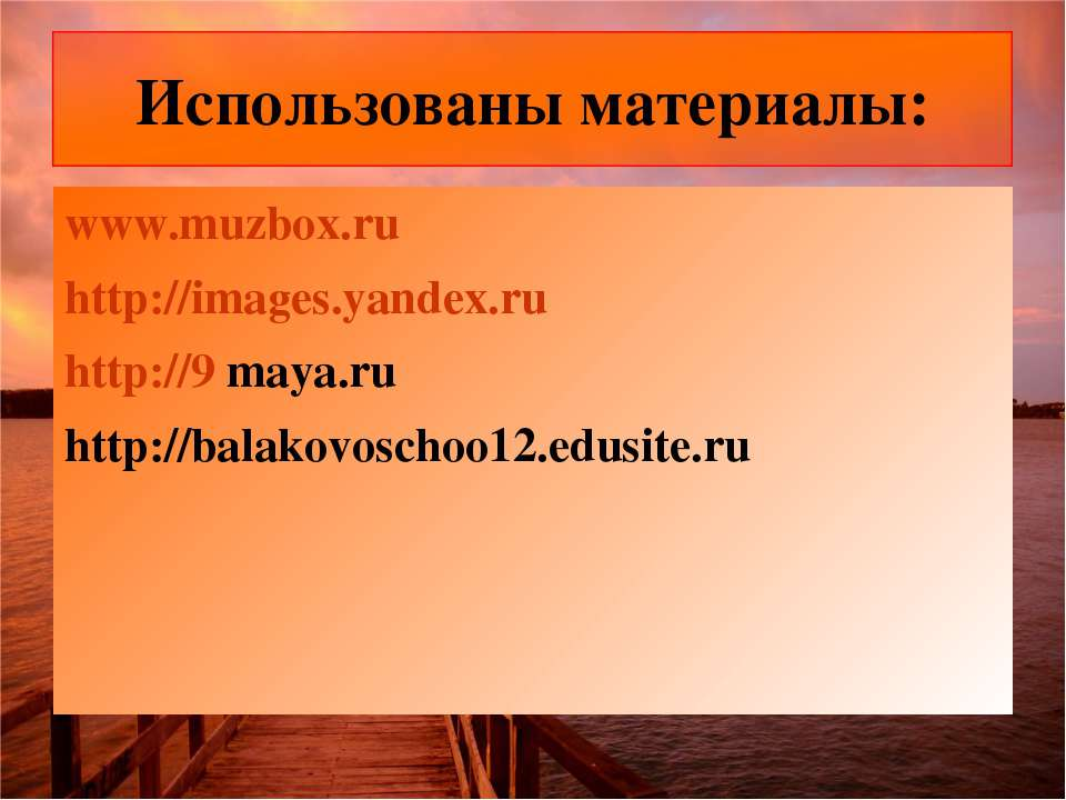www.muzbox.ru http://images.yandex.ru http://9 maya.ru http://balakovoschoo12...