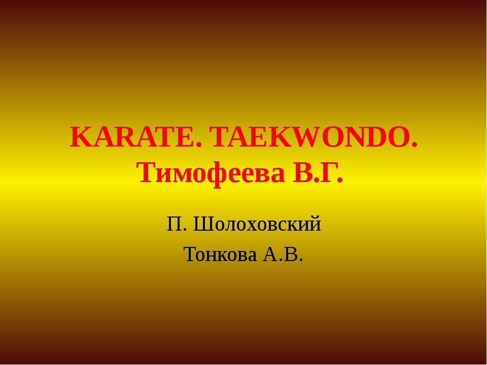 KARATE. TAEKWONDO. Тимофеева В.Г. П. Шолоховский Тонкова А.В.