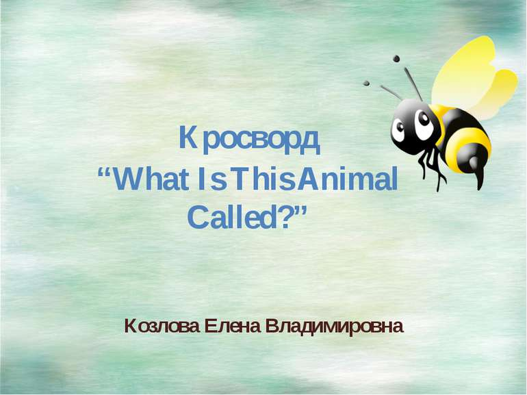 "Козлова Елена Владимировна Кросворд ""What Is This Animal Called?"""