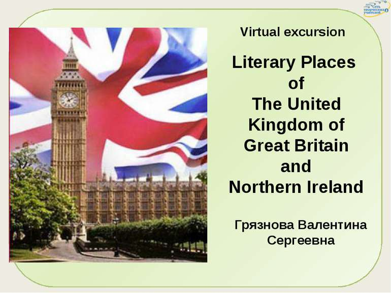 Virtual excursion Грязнова Валентина Сергеевна Literary Places of The United ...