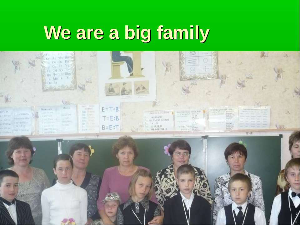 We are a big family