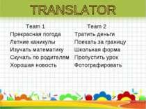 Team 1 Прекрасная погода Летние каникулы Изучать математику Скучать по родите...