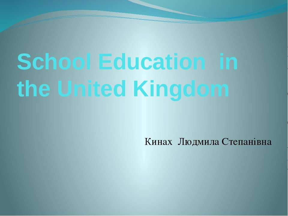 School Education in the United Kingdom Кинах Людмила Степанівна
