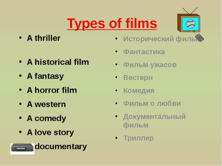 Types of films A thriller A historical film A fantasy A horror film A western...