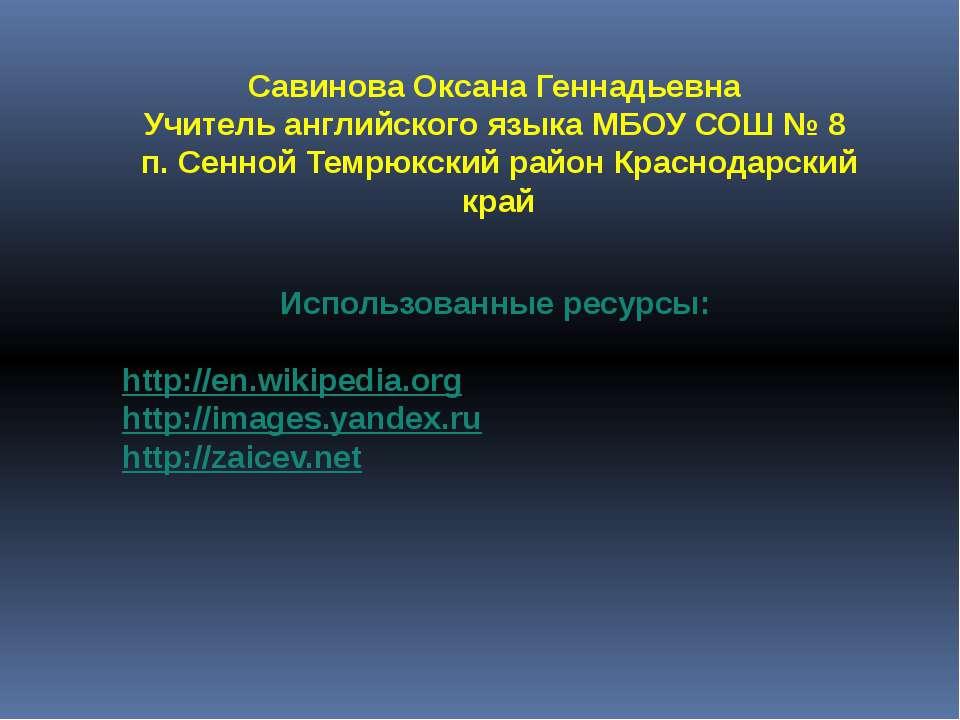 Савинова Оксана Геннадьевна Учитель английского языка МБОУ СОШ № 8 п. Сенной ...