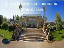 Ботанічний сад і зоопарк Вільгельма