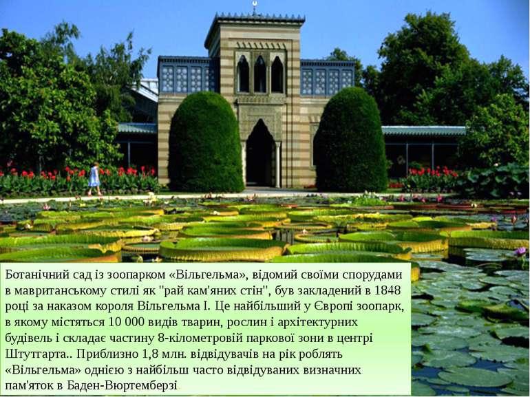 Ботанічний сад із зоопарком «Вільгельма», відомий своїми спорудами в мавритан...