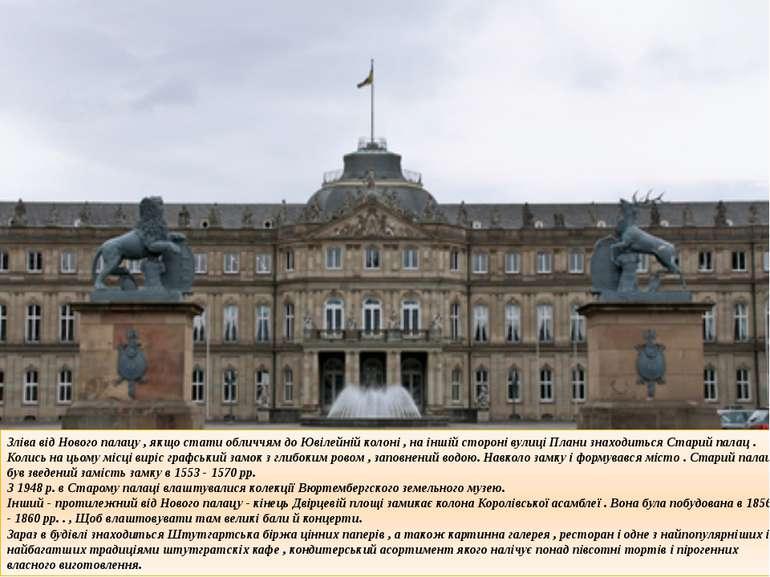 Зліва від Нового палацу , якщо стати обличчям до Ювілейній колоні , на іншій ...