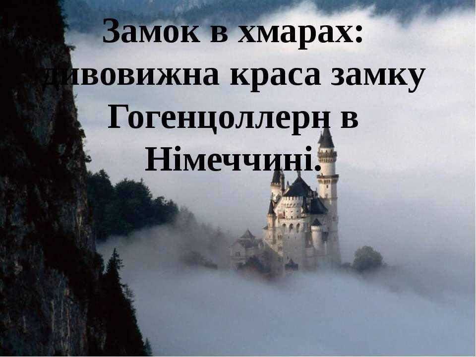 Замок в хмарах: дивовижна краса замку Гогенцоллерн в Німеччині.